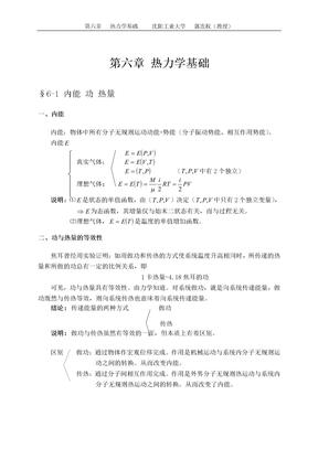 大学物理授课教案_第六章_热力学基础.doc