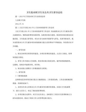 卫生院对村卫生室公共卫生督导总结.doc
