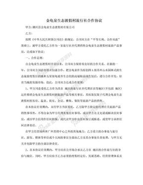 金龟泉生态渡假村旅行社合作协议.doc