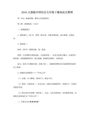 2016人教版中国历史七年级下册知识点整理.doc