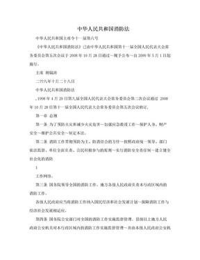 中华人民共和国消防法.doc