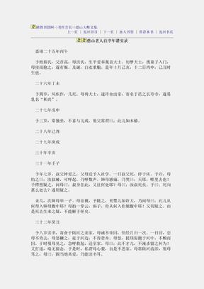 憨山老人自序年谱实录.doc