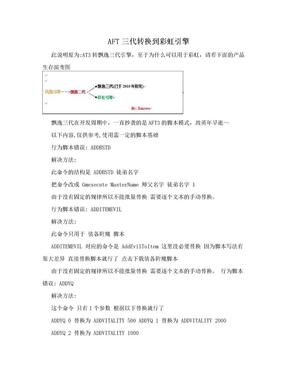 AFT三代转换到彩虹引擎.doc