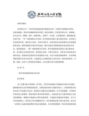 专利说明书模板.doc