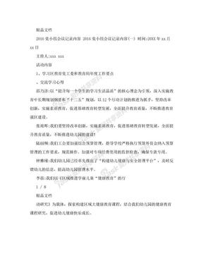 2016党小组会议记录内容.doc