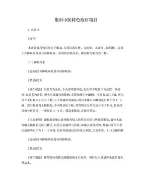 眼科中医特色治疗项目.doc