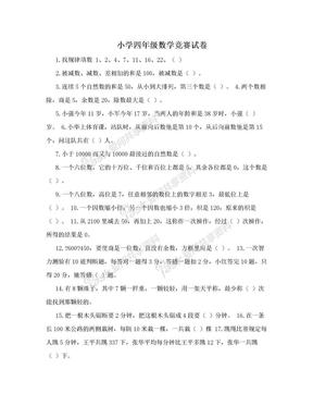 小学四年级数学竞赛试卷.doc
