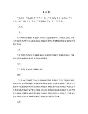 平水韵共一百零六韵.doc