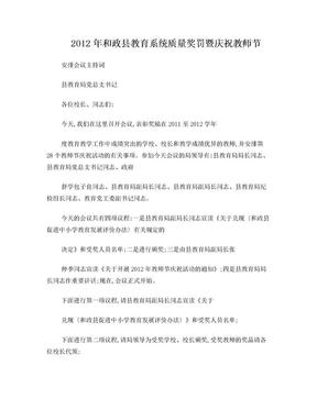 教育局校长会议主持词.doc