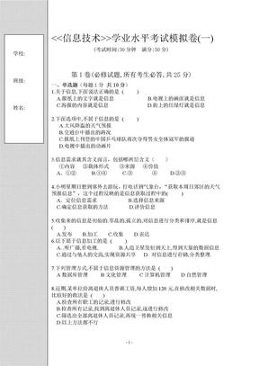 黑龙江省信息技术会考模拟题(十套) .doc
