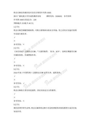 铁皮石斛高效栽培技术及综合利用形考四-0005.docx
