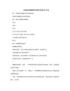 肯德基神秘顾客调查表执行方案.doc