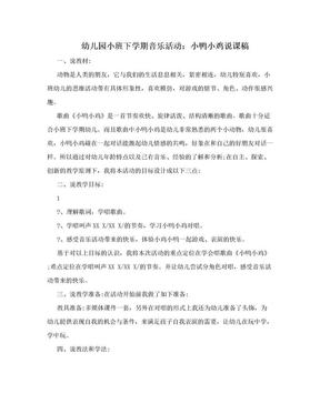 幼儿园小班下学期音乐活动:小鸭小鸡说课稿.doc