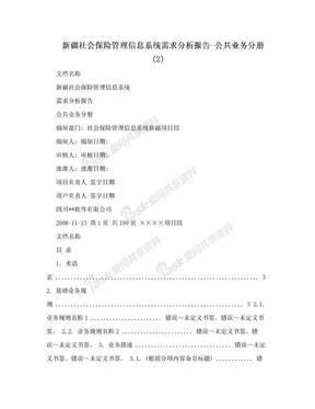 新疆社会保险管理信息系统需求分析报告-公共业务分册 (2).doc
