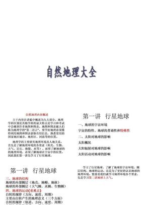 【高考地理难点】自然地理大全.ppt