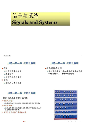 信号与系统——信号与系统绪论.ppt