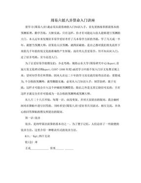 周易六摇八卦算命入门讲座.doc