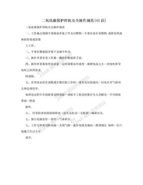 二氧化碳保护焊机安全操作规范(4S店).doc