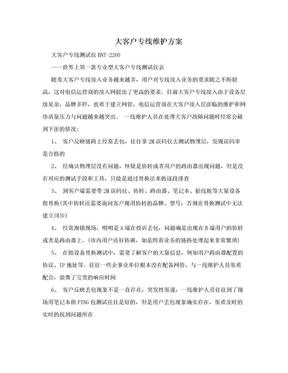 大客户专线维护方案.doc