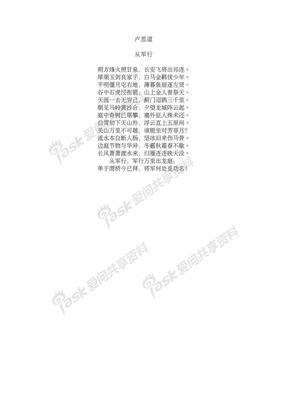 唐五代诗选(一).PDF