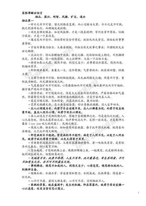 菜根谭醒世恒言.pdf