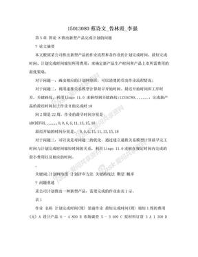 15013080蔡诗文_鲁林霞_李强.doc