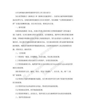 大兴安岭地区森林资源管护经营工作方案(试行).doc.doc