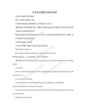 全息光存储技术研究进展.doc