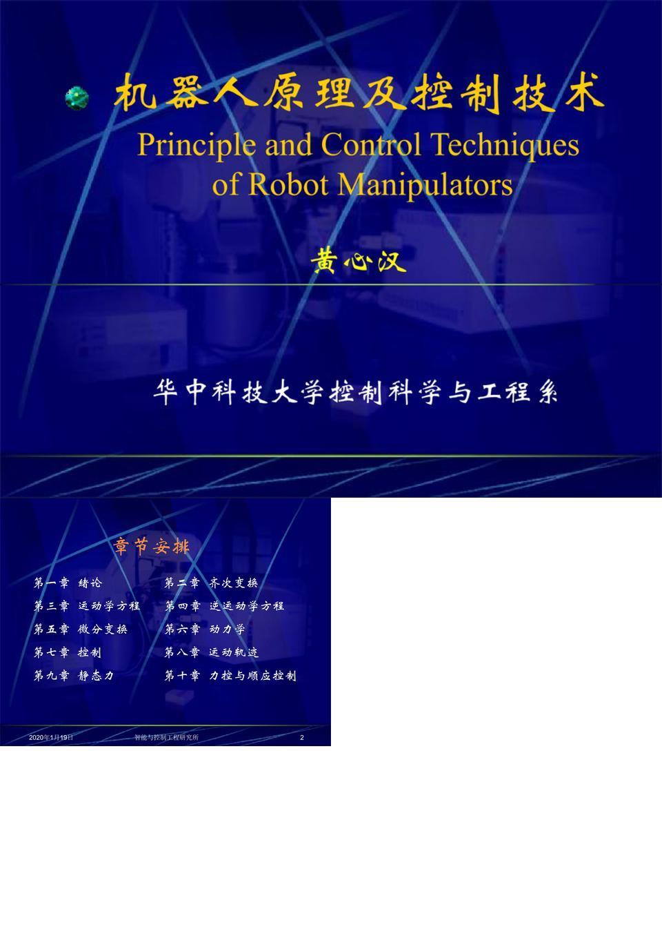 第1章 机器人控制技术绪论.ppt