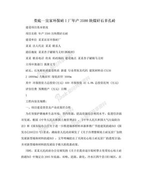 娄底--宜家环保砖l厂年产3500块煤矸石多孔砖.doc