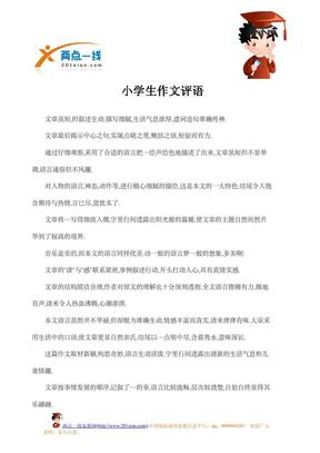 小学生作文评语.pdf