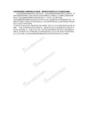 运用矛盾普遍性与特殊性辩证关系原理,说明坚持中国特色社会主义道路的正确性.doc