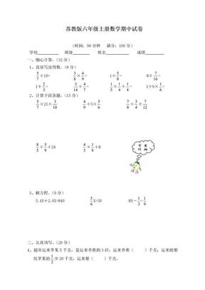 2019-2020学年最新苏教版小学六年级上册数学期中测试题及答案1-精编试题.doc