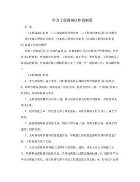 甲方工程部岗位职责制度.doc