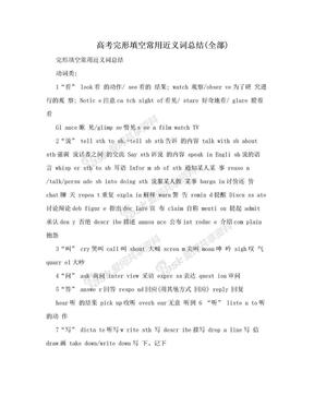 高考完形填空常用近义词总结(全部).doc