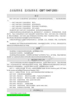 企业标准体系--技术标准体系(GBT-15497-2003).docx