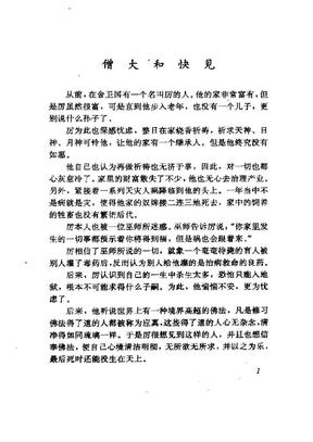 佛经精华故事大观——僧尼故事.pdf