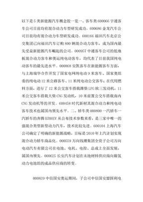 新能源汽车的产业链.doc