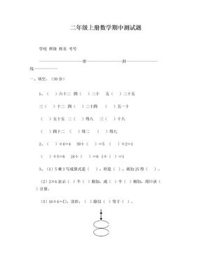 二年级上册数学期中测试题.doc