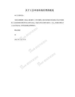 春节工会经费申请批复.doc