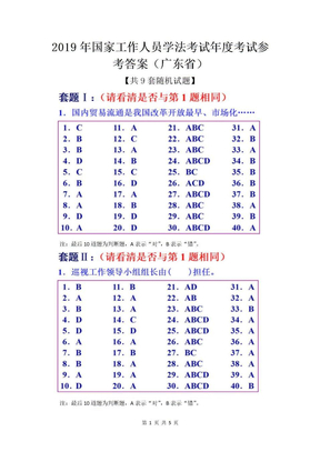 2019年国家工作人员学法考试年度考试参考答案(广东省).docx