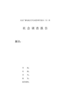 关于北京市民养老方式的调查报告.doc