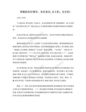 安庆市秋冬膏方节领导致辞.doc