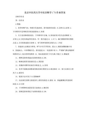 北京中医药大学中医诊断学1~6作业答案.doc