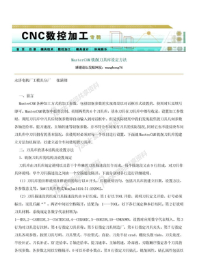 MasterCAM铣削刀具库设定方法.doc