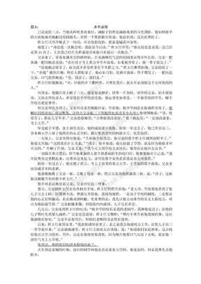 初一语文课外阅读理解练习附答案(二)49850.doc