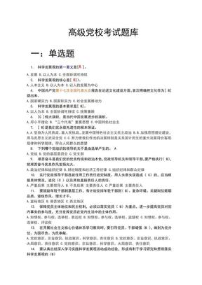 高级党校考试题库.doc