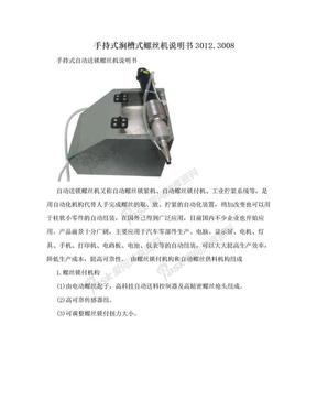 手持式涧槽式螺丝机说明书3012.3008.doc