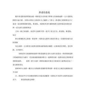 养老信息化.doc