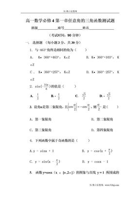高一数学必修4第一章任意角的三角函数测试题.doc